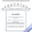 PV Sprechtage 2020.pdf